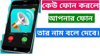 এবার ফোন আসলে তার নাম বলে দেবে। Best Android App।