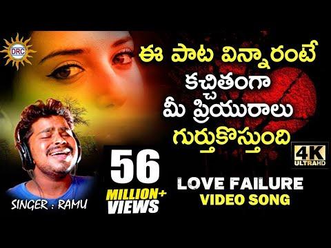 Love Failure Video Song 2018 | గాయపడిన మనసు నాదిలే..| Singer Ramu | Disco Recording Company