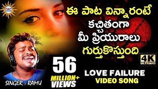 Love Failure Video Song 2018 | గాయపడిన మనసు నాదిలే..  | Singer Ramu | Disco Recording Company
