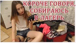 КОРОЧЕ ГОВОРЯ, СОБИРАЮСЬ В ЛАГЕРЬ короткометражный фильм