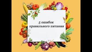 5 Ошибок правильного питания