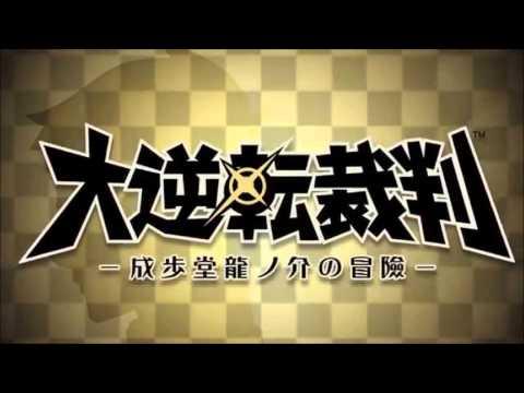 Sherlock Holmes ~ Detective of the Foggy Town - Dai Gyakuten Saiban Music Extended