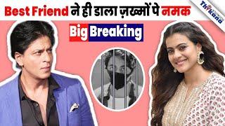 """""""Bail Reject होते ही बोली ये बात Kajol ने"""" Best Friend Kajol ने लिये ShahRukh के हालत पे जैम के मज़े"""