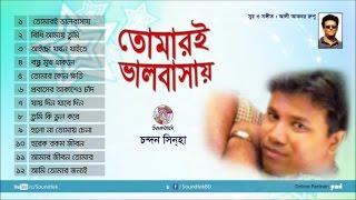 Download Chandan Sinha - Tomari Valobasay MP3 song and Music Video