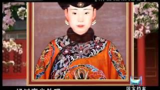 国宝档案  清宫藏后妃像 国宝档案 20101129