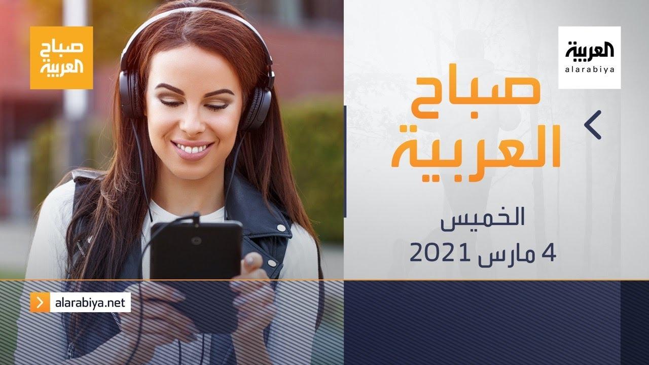 صباح العربية الحلقة الكاملة | طرق وحلول لحفظ باقة الانترنت المحدودة على الهاتف  - نشر قبل 23 ساعة