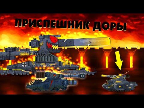 Дора посылает приспешника - Мультики про танки
