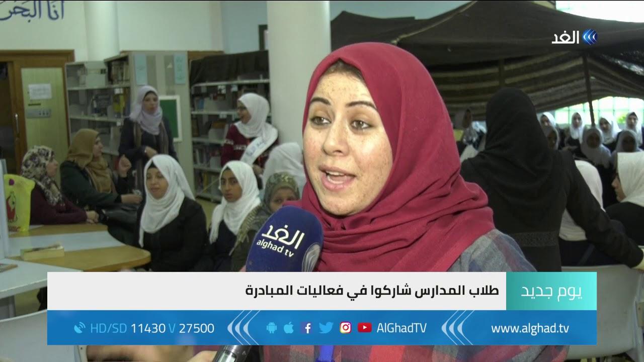مركز القطان ينظم فعاليات لتعليم اللغة العربية في غزة للحفاظ على الهوية والانتماء
