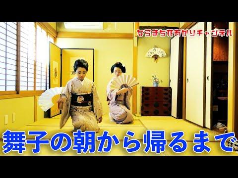 皆様ご覧いただきありがとうございます。 奈良は「ならまち元林院」からお届けしております現役舞子のチャンネルです。 今回の動画は「菊愛」の一日を動画にしました。