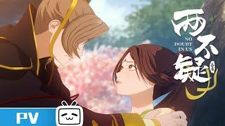 Watch Liang Bu Yi Anime Trailer/PV Online