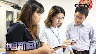 [中国新闻] 第四次全国经济普查 事后质量抽查在全国31个省份展开   CCTV中文国际
