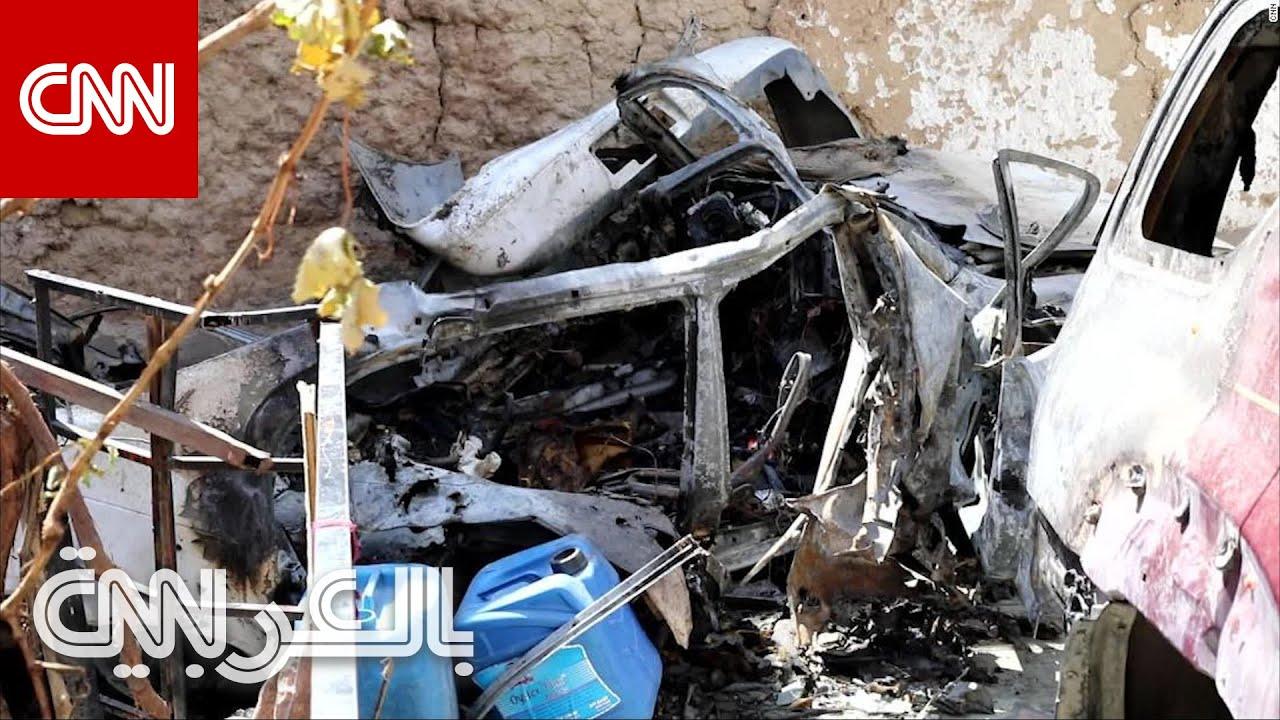 البنتاغون تزعم ضرب -هدف مشروع- في آخر غارة بأفغانستان .. ما الذي كشفه تحقيق CNN؟  - نشر قبل 2 ساعة