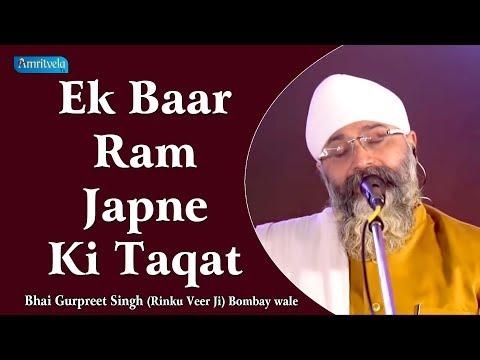 Ek Baar Ram Japne Ki Taqat | एक बार राम जपने की ताकत | Bhai Gurpreet Singh Ji  (Rinku Veer Ji)