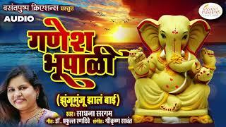 गणेश भूपाळी (झुंजूमुंजू झालं बाई) I GANESH BHUPALI I  Sadhana Sargam I Pahatechi Ganesh Bhakti Geet