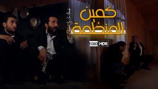 مراد علمدار ينقذ ميماتي من كمين المنظمة في اللحظات الاخيره مدبلج FULLHD