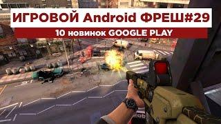Игровой Android ФРЕШ#29 ТОП 10 новых игр для Android