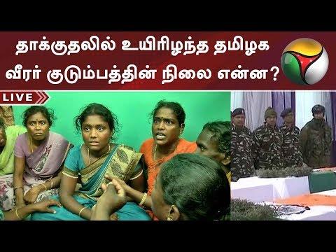 தாக்குதலில் உயிரிழந்த தமிழக வீரர் குடும்பத்தின் நிலை என்ன? | #Thoothukudi #CRPF
