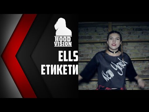 ELLS - ЕТИКЕТИ [OFFICIAL VIDEO/REAL BEAT]