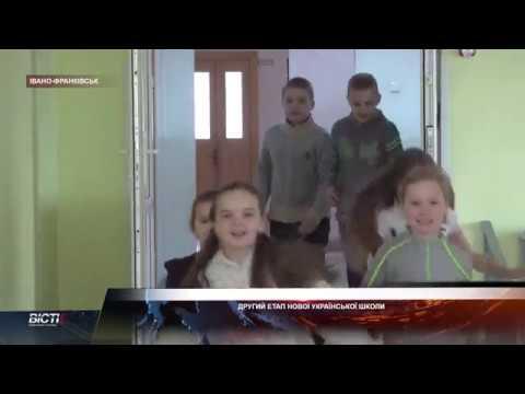 Другий етап Нової української школи.