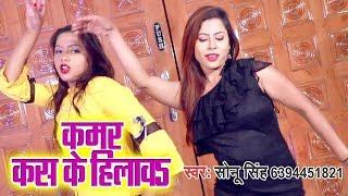 Kamar Kas Ke Hilawa - Chal Jayi Choli Pe Goli - Sonu Singh - Bhojpuri Hit Songs 2019