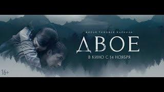 ДВОЕ официальный трейлер | реж. Тимофей Жалнин