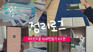 정리 vlog | 프린트물 종이문서 버리기, 스마트폰 …