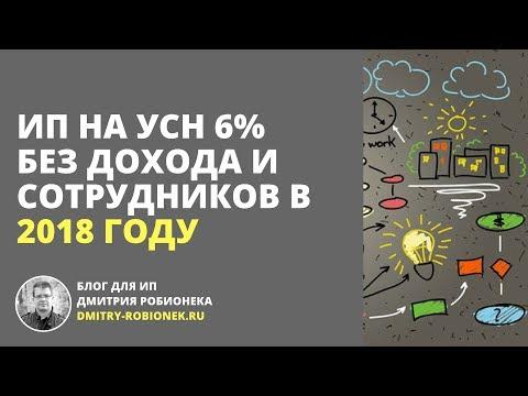 ИП на УСН 6% без дохода и сотрудников в 2018 году. Взносы и Налог по УСН