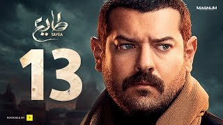 مسلسل طايع - الحلقة 13 الحلقة الثالثة عشرHD - عمرو يوسف | Taye3 - Episode 13 - Amr Youssef