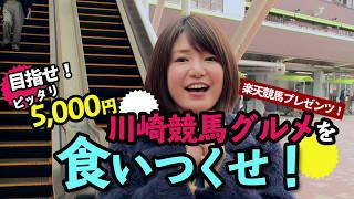 実食にこだわった、川崎競馬場のグルメ紹介番組です。 タレントの古崎瞳...