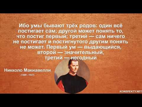 Макиавелли цитаты (афоризмы, мудрые мысли, высказывания)