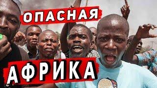 ОПАСНАЯ Африка — ОГРАБЛЕНИЕ в Танзании! ТАКОЕ путешествие не для всех - это не Занзибар!