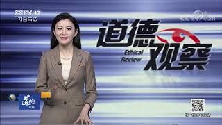 《道德观察(日播版)》 20190901 借小钱惹大事| CCTV社会与法