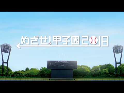 めざせ!甲子園2018 CM60秒ver