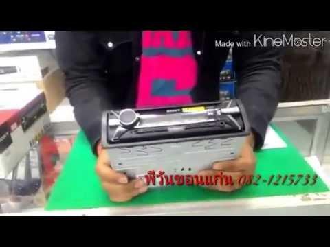 เครื่องเสียงรถยนต์ขอนแก่น SONY CDX-G3150UV ราคาถูก
