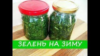 Как Засолить Щавель и Зелень - Быстрый и Легкий Способ!| How to Pickle Sorrel and Greens
