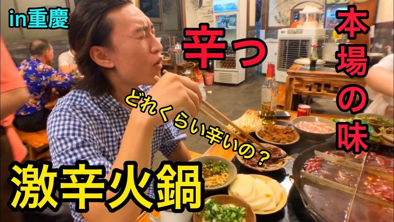 【グルメ】重慶本場の激辛火鍋!食します
