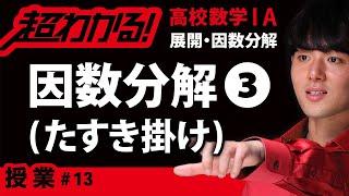 たすき掛け【超わかる!高校数学Ⅰ・A】~授業~展開・因数分解#13