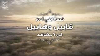 قصة ابني ادم قابيل و هابيل في ٦ مشاهد - قصص الأنبياء