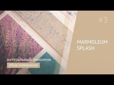 Натуральный линолеум Marmoleum Splash - обзор материала