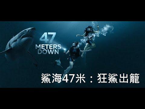 鯊海47米:狂鯊出籠 官方電影預告  高清片花 香港戲院 上映 10-10-2019 47 Meters Down 2: Uncaged