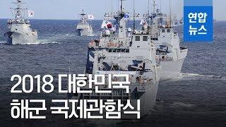 [풀영상] 2018 대한민국 해군 국제 관함식…국내외 함정 39척 참가 / 연합뉴스 (Yonhapnews)