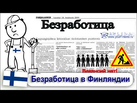 Финляндия: поиск работы и безработица