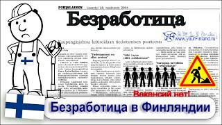 Финляндия: поиск работы и безработица(Поиск работы в Финляндии, жизнь эмигрантов, безработица., 2014-10-03T10:48:42.000Z)