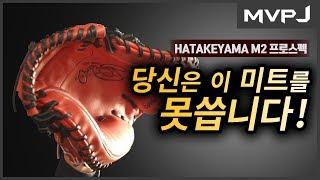 [본격 글러브 분석] 많은 분들이 궁금해하고 도전하고 있는 하타케야마 M2 프로스펙 포수미트의 장단점을 분석했습니다. 단점을 부각시켜 설명했...