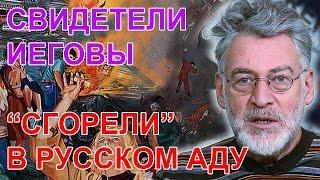 Свидетели Иеговы сгорели в русском аду. Артемий Троицкий