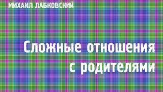 Михаил Лабковский ★ Сложные отношения с родителями