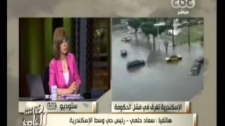 #هنا_العاصمة | رئيس حي وسط الإسكندرية: ربط شبكة المطر بشبكة الصرف الصحي هي سبب الأزمة