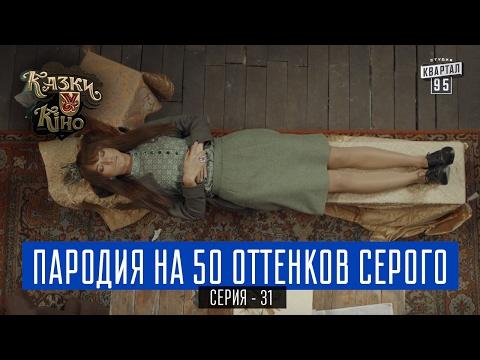 Пародия на 50 Оттенков серого - Сказки У Кино | Комедийный сериал 2017.