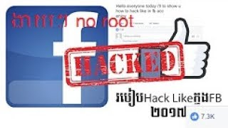 របៀប​​ hack like facebook ងាយៗ|how to hack like for facebook on 2017