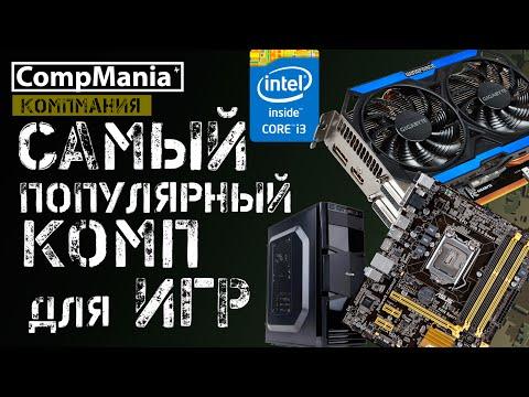 Самый популярный компьютер для игр в 2016 - цены и тесты